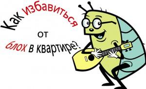 Купить средство от блох в Тольятти